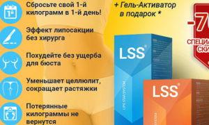 Липо Стар Систем: отзывы и рекомендации