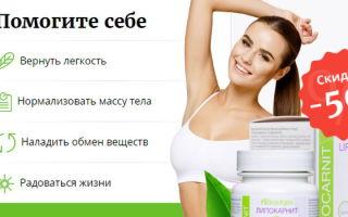 Липокарнит: капсулы для похудения (отзывы, цена, инструкция)