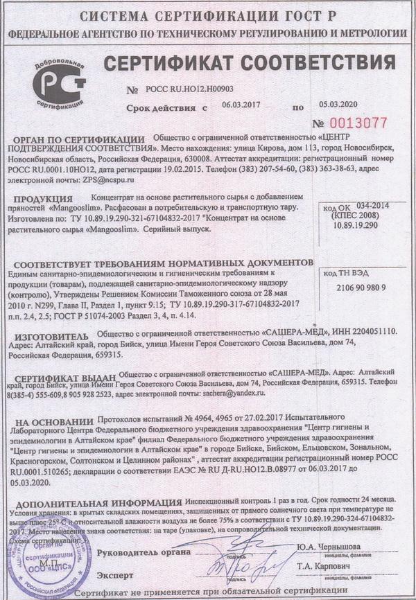 мангостин для похудения - сертификат соответствия