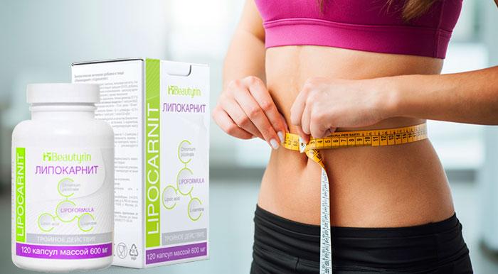 липокарнит капсулы для похудения отзывы