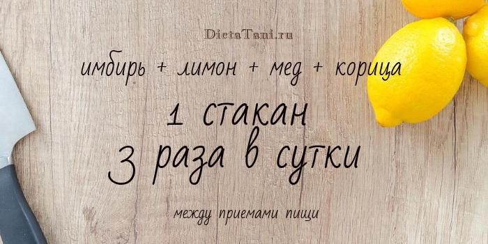 рецепт жиросжигающего напитка на основе корицы